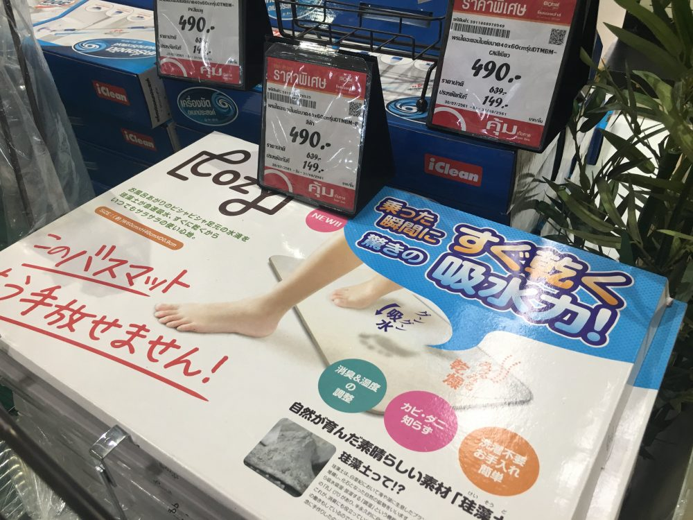 タイで売ってる「珪藻土バスマット」を使ってみた!【どこで買える?】