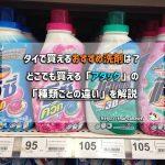 タイで買えるおすすめ洗剤は?どこでも買える「アタック」種類ごとの違いを解説