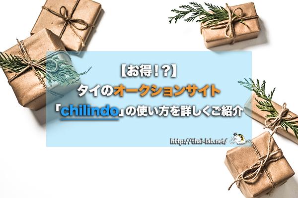 タイのオークションサイト「chilindo」の使い方を詳しくご紹介【お得!?】