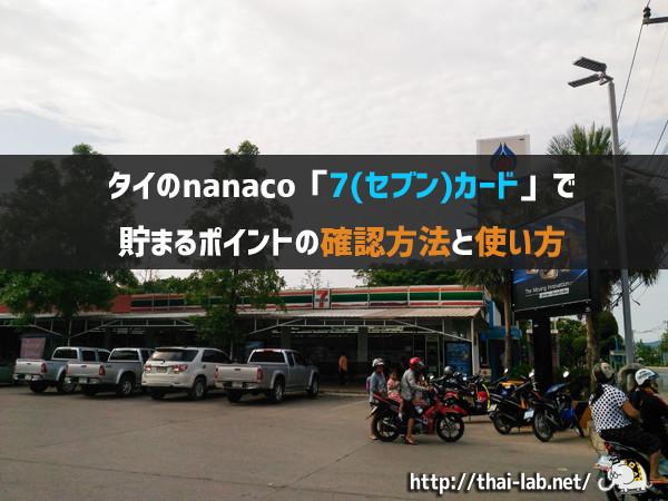 タイのnanaco「7(セブン)カード」で貯まるポイントの確認方法と使い方