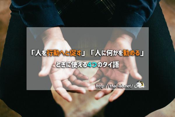 「人を行動へと促す」「人に何かを勧める」ときに使える4つのタイ語