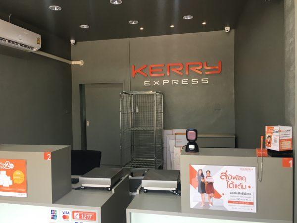 タイの運送会社「KERRY」は迅速かつ格安!!荷物追跡サービスの使い方は?