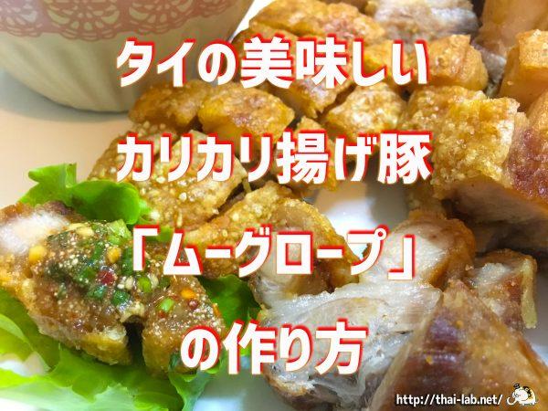 【動画あり】タイの美味しいカリカリ揚げ豚「ムーグロープ」のレシピ・作り方