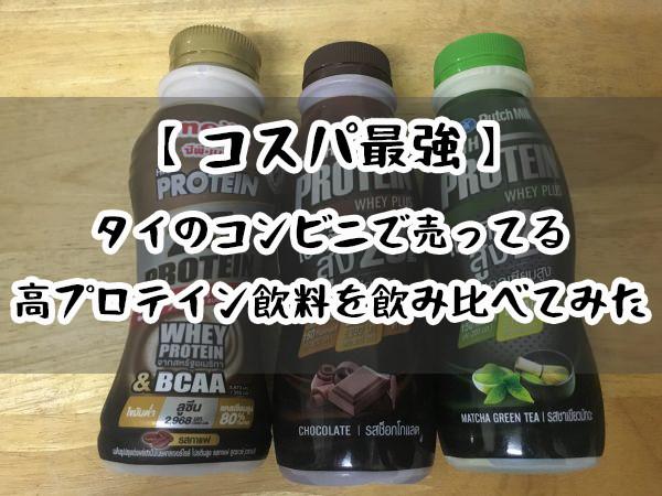 【コスパ最強】タイのコンビニで売ってる4種類の高プロテイン飲料を飲み比べてみた