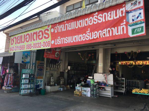 タイでバッテリーが上がったら?新しく交換する前に試したい一つの方法