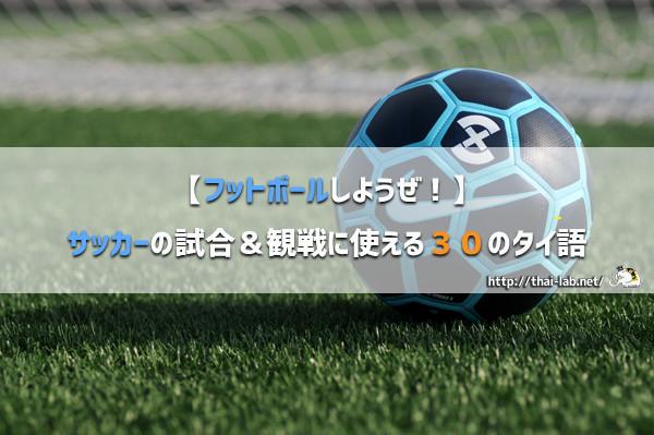 【フットボールしようぜ!】サッカーの試合&観戦に使える30のタイ語