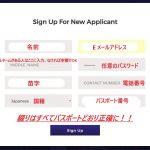 【画像付き徹底解説‼】ビエンチャンでのタイビザ申請 オンライン事前予約の詳しい手順と登録方法
