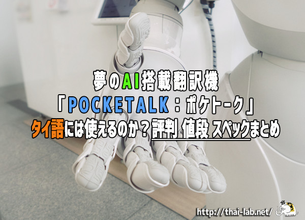 夢のAI搭載翻訳機「POCKETALK:ポケトーク」タイ語には使えるのか?評判 値段 スペックまとめ