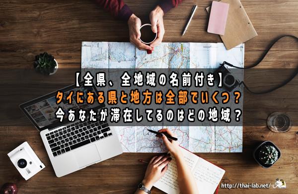 【全県、全地域の名前付き】タイにある県と地方は全部でいくつ?あなたが滞在してるのはどの地域?