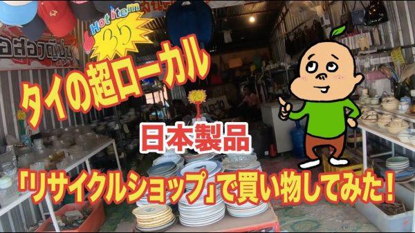 【宝探し】タイの日本商品リサイクルショップには意外な掘り出し物が!?
