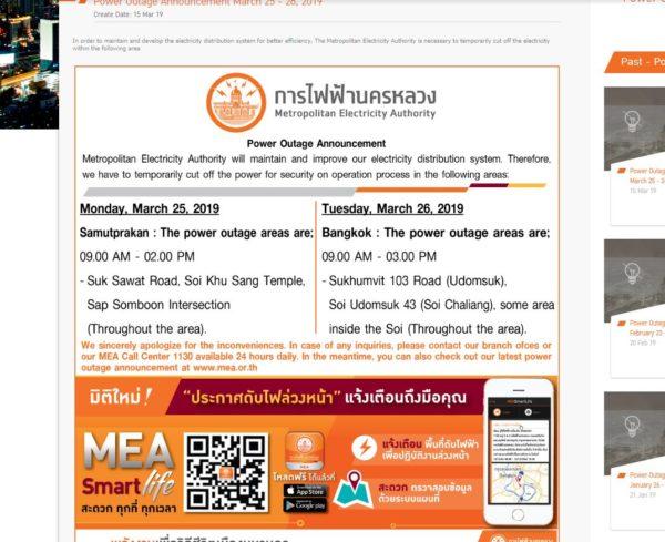 タイで停電は日常茶飯事!?計画停電を事前に知っておくにはどうすればいい?