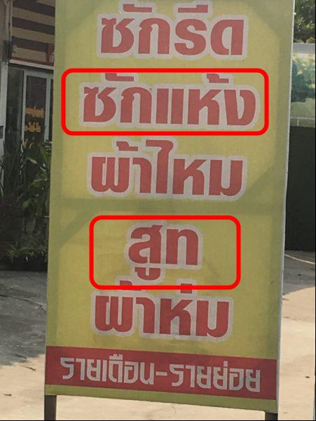 タイで「ドライクリーニング」に出すには?値段はいくら?良いお店の選び方ポイント