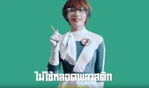 BNK48×セブンコラボ曲「バイバイ ナーイプラスチック」日本語歌詞【カラオケ用】