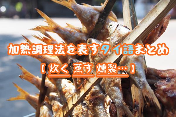 加熱調理法を表すタイ語まとめ【炊く 蒸す 燻製…】