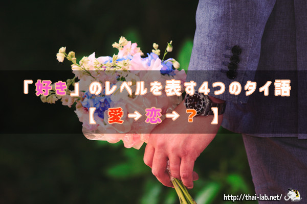 「好き」のレベルを表す4つのタイ語【愛→恋→?】