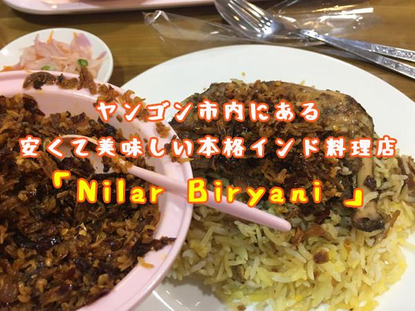ヤンゴン市内にある安くて美味しい本格インド料理店「Nilar Biryani 」