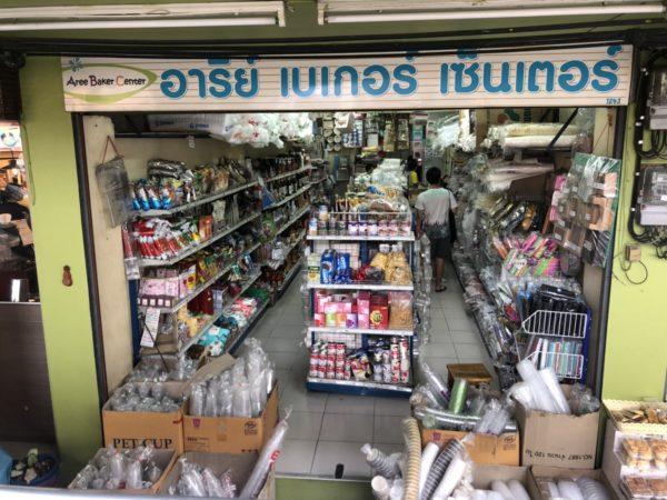 バンコクでタピオカ用品を買うならココ!「Aree Baker Center」
