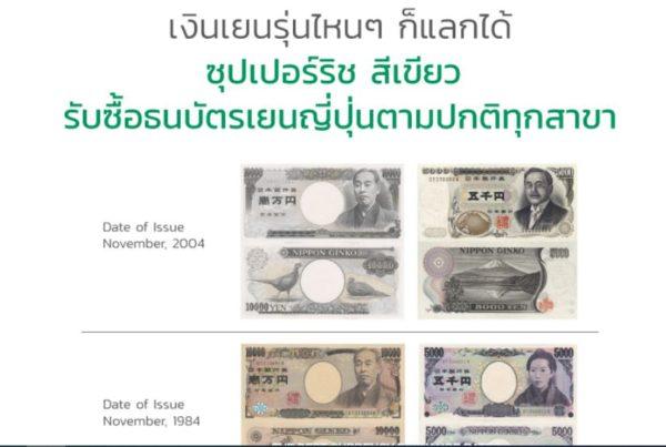 【ニュース】スーパーリッチ 10/5から旧紙幣の取り扱いを中止へ