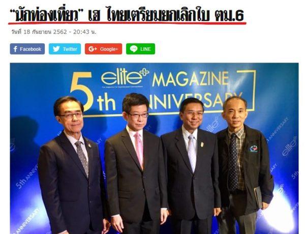 【情報ソース付き】タイ出入国カード「TM6」廃止はいつから?TM30(居住報告書)は?