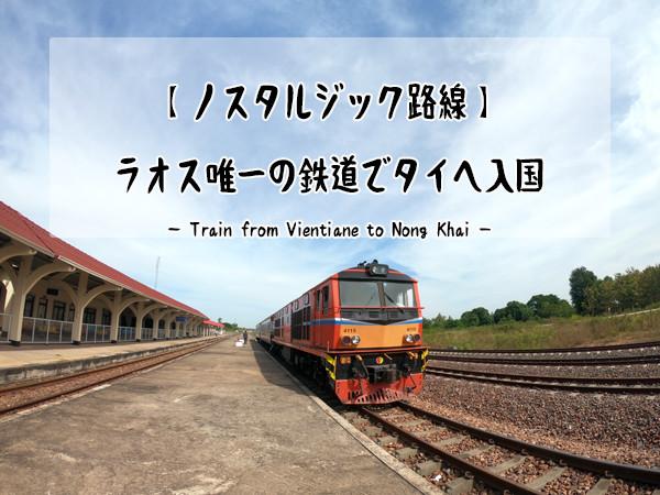 ラオス・ビエンチャンから鉄道でタイ・ノンカイへ入国してみた