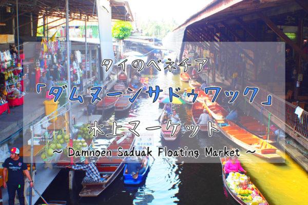 【画像大量】タイのベネチア「ダムーヌンサドゥワック 水上マーケット」