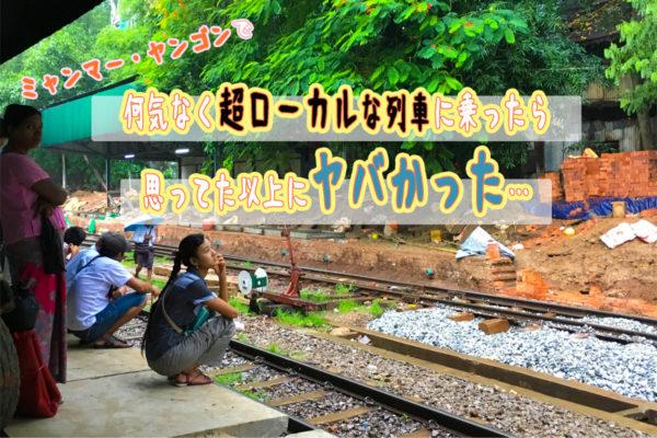 【動画】ミャンマー・ヤンゴンで超ローカルな列車に乗ったらヤバかった…
