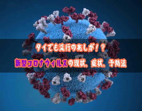 タイでも流行の兆しが!?新型コロナウィルスの現状、症状、予防法