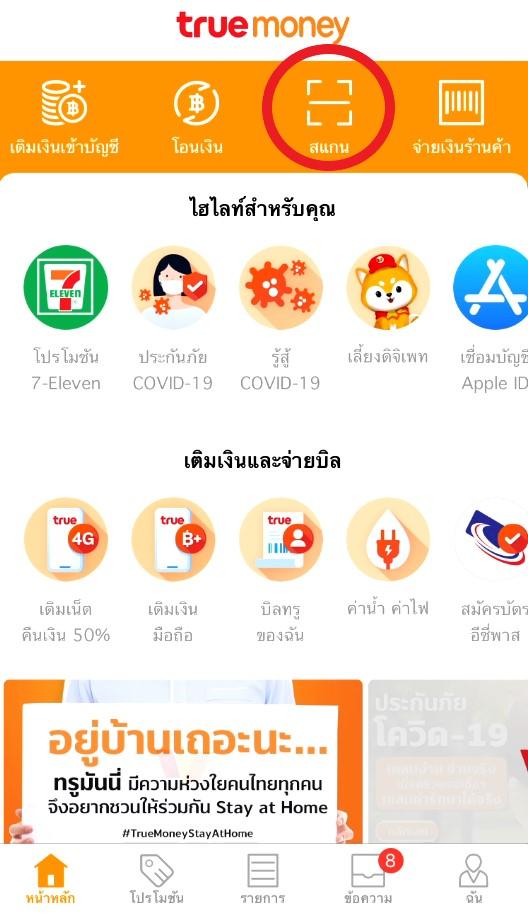 タイの電気代をアプリ決済!「True Maney Wallet」があれば家から出なくてOK