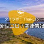 タイ・非常事態宣言を5/31まで延長 飛行機の運行規制も延長に…