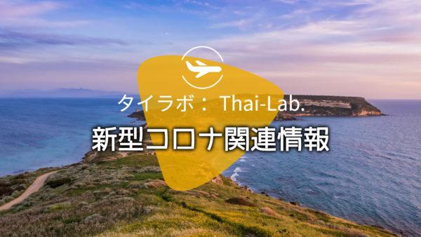 タイ政府が国民に10GBのデータ通信容量を無料で提供!申し込みは超簡単