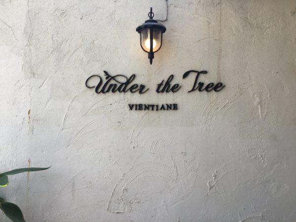 【ビエンチャン・タイ大使館近く】時間つぶしができるお洒落カフェ「Under the tree」