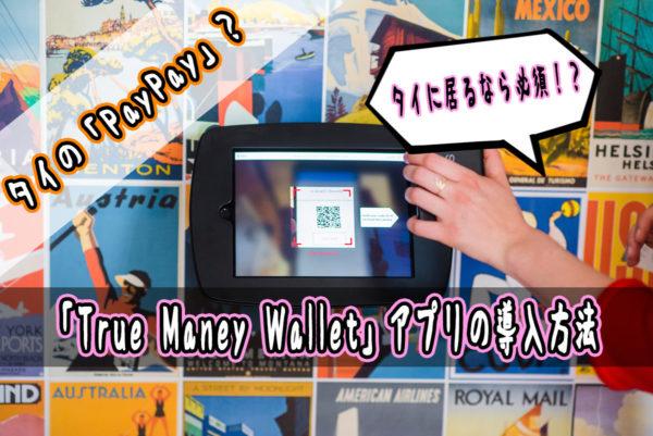【タイのPayPay?】「True Maney Wallet」アプリの導入方法