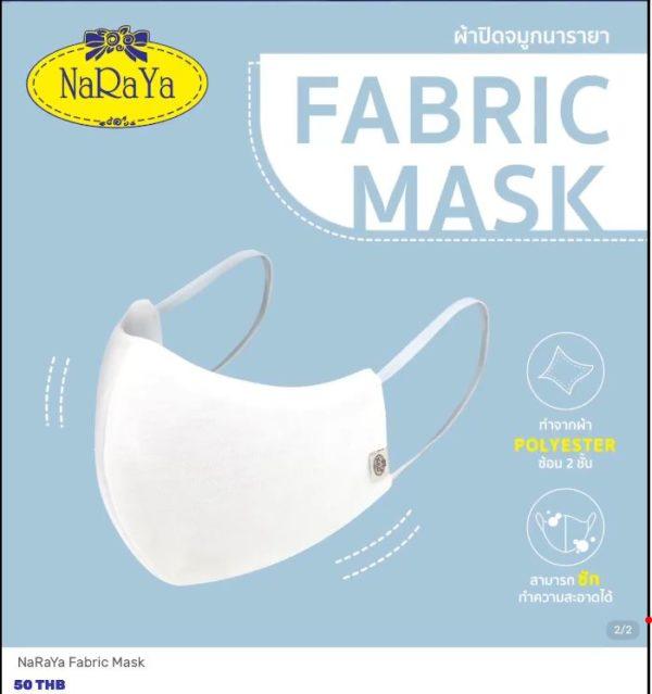 Narayaのアプリでマスクを購入してみたよ【購入手順を解説】