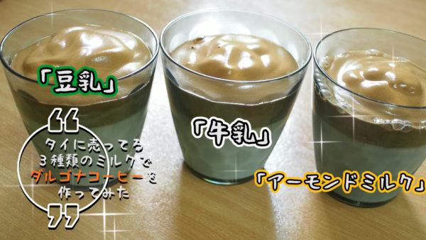 タイで売ってる三種類のミルクでダルゴナコーヒーを作ってみた!
