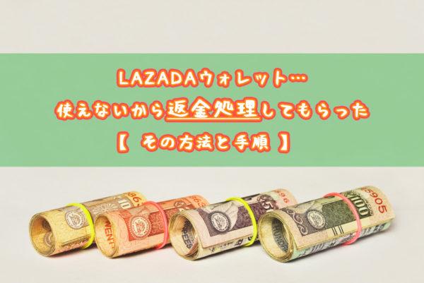LAZADAウォレット…使えないから返金処理してもらった【方法と手順】