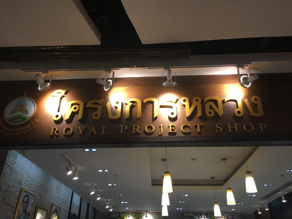 タイでお得に高品質な野菜を買うなら「Royal Project Shop」がおすすめ!