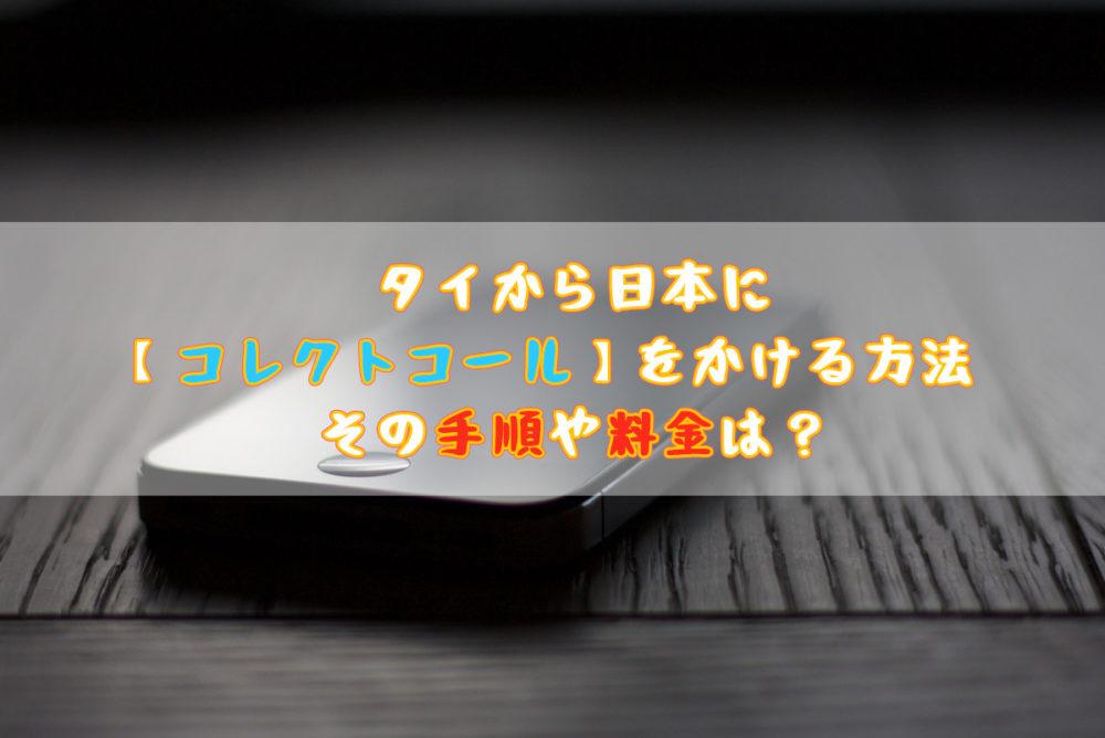タイから日本に【コレクトコール】をかける方法 その手順や料金は?
