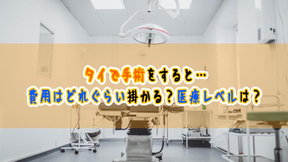 タイで手術をすると費用はどれぐらい掛かる?医療レベルは?
