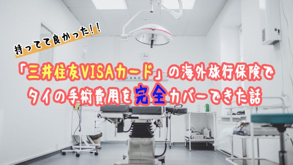 「三井住友VISAカード」の海外旅行保険でタイでの手術費用を完全カバーできた話