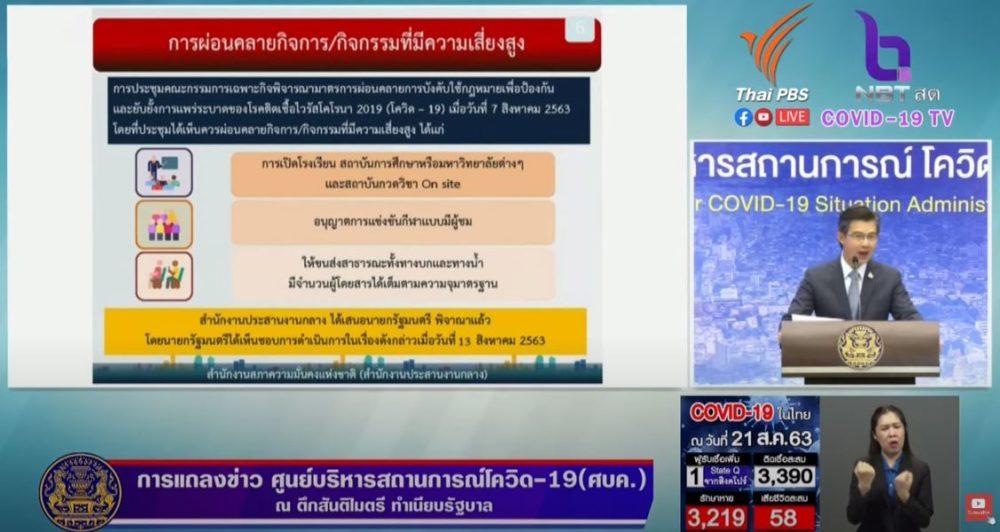タイ非常事態宣言 9月31日まで5度目の延長が可決 国内ではさらなる規制緩和が