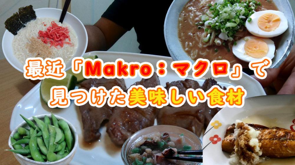自炊が捗る!最近「Makro:マクロ」で見つけた美味しい食材