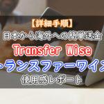 【詳しい使い方】日本からタイへ簡単送金「Transfer Wise:トランスファーワイズ」【割引クーポン付き】
