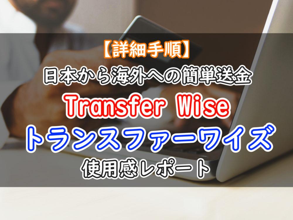 【詳しい使い方】日本から海外へネットで簡単送金「Transfer Wise:トランスファーワイズ」を使ってみた