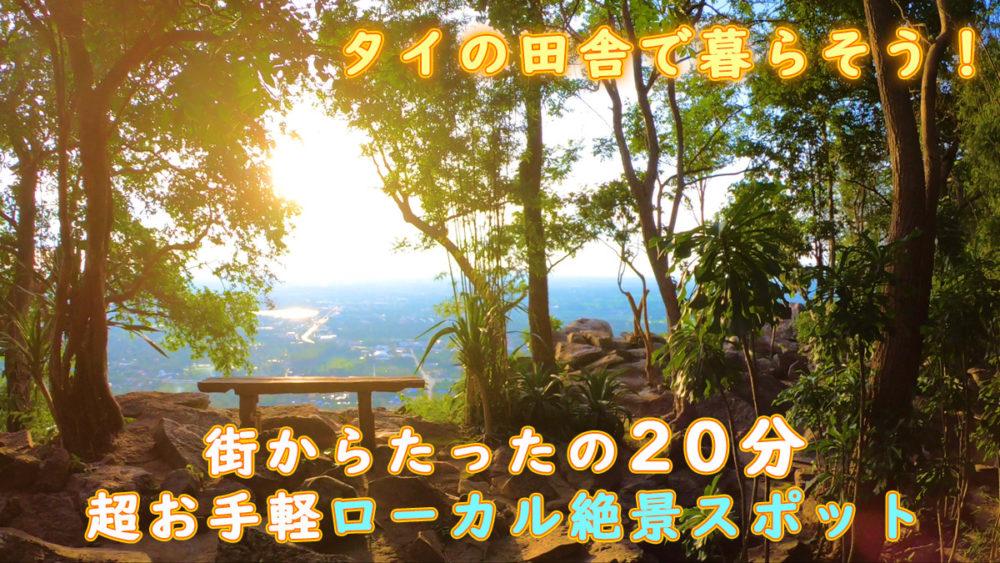 【タイの田舎で暮らそう】超絶インスタ映えのローカル絶景スポットがこんな近くに!ノーンブアランプー県