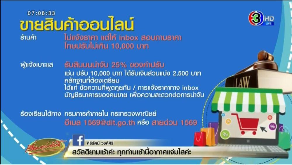 「価格表示を明確に!」タイでのオンライン売買に関する法律が厳罰化