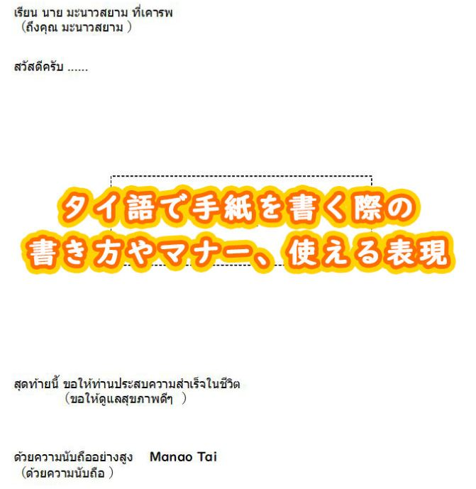 タイ語で手紙を書く際の書き方やマナー、使える表現