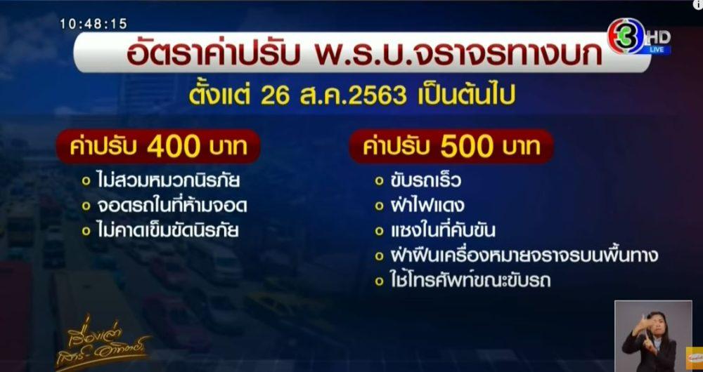 タイの交通規則一部が改定 新しい罰金額一覧はこちら!