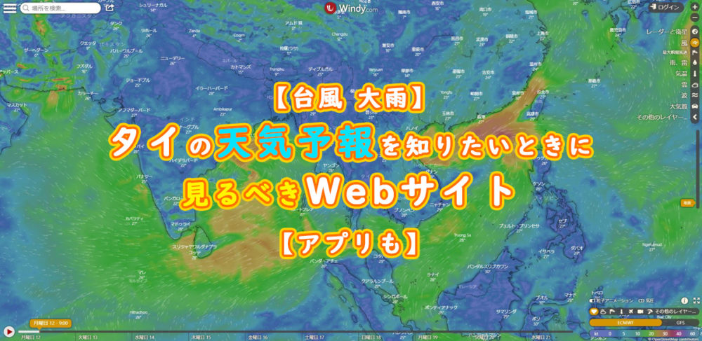 【台風 大雨】タイの天気予報を知りたいときに見るべき2つのWebサイト【アプリも】