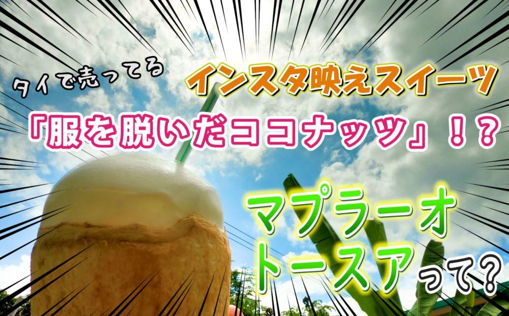 【服を脱いだココナッツ!?】タイで売ってるインスタ映え「ヤシの実ジュース」はこうやって作られている!