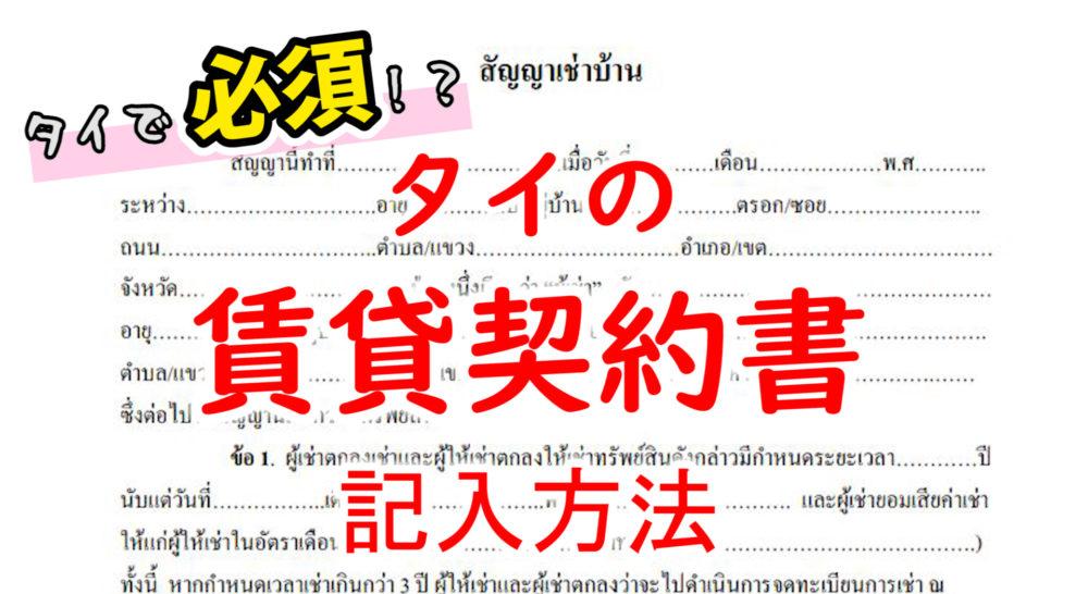 これなら書ける!タイの賃貸契約書の記入方法【意外と簡単】